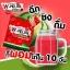 W-Melon Slim น้ำแตงโม ผอม ขาว เจ้าแรกในไทย thumbnail 2
