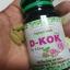 Natural Herb D-Kok by A. Bear เนเชอร์รัล เฮิร์บ ดีท๊อก สมุนไพรสบายพุง thumbnail 12