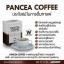 Pancea Coffee แพนเซีย คอฟฟี่ กาแฟปรุงสำเร็จ ควบคุมน้ำหนัก thumbnail 7