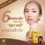 SKINISTA Rose Bueing โรเซ่ บูอิ้ง Anti-Oxi Rose Gummy Vitamins วิตามินแบบเคี้ยว thumbnail 11