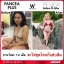 Pancea Plus แพนเซีย พลัส อาหารเสริมลดน้ำหนัก เร่งการเผาผลาญและลดการสะสมของไขมัน thumbnail 11