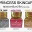Princess White Skincare ครีมหน้าขาว หน้าเงา หน้าเด็ก thumbnail 3