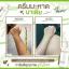 LAKOOKCHA WHITENING BODY LOTION By NADIA'S โลชั่นมะหาด นาเดีย thumbnail 9