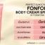 Perfect Sunscreen FONFON BODY CREAM spf pa 50++ BY FONNFONN ครีมกันแดดฝนฝน กันแดดพร้อมบำรุง ผิวขาวกระจ่างใส thumbnail 13