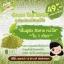 Green Tea Mask by BFC 7 g. กรีนที มาส์ค มาส์คฆ่าสิว thumbnail 4