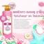 Yuri Whitening Healthy Lotion PLUS MINERAL WATER โลชั่นน้ำแร่ยูริ เพื่อผิวขาวกระจ่างใส อมชมพู thumbnail 3