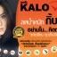 Kalow ผลิตภัณฑ์อาหารเสริมลดน้ำหนัก แกลโล thumbnail 9