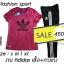 ชุด แฟชั่นสปอร์ต กีฬา สำหรับผู้หญิง งานป้าย ตลาดโรงเกลือ thumbnail 4