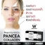 Pancea Collagen แพนเซีย คอลลาเจน ฉีกกฎของเวลา บอกลาความเหี่ยวย่นและความหมองคล้ำ ด้วยแพนเซีย คอลลาเจน thumbnail 6