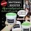 Whitening Booster by Lab-Y 450 ml. แลปวาย ครีมปรับสภาพผิวขาว สูตรเข้มข้น thumbnail 17
