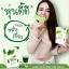 Colly Chlorophyll Plus Fiber คอลลี่ คลอโรฟิลล์ พลัส ไฟเบอร์ thumbnail 10