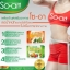 So-ar โซอา ผลิตภัณฑ์ลดน้ำหนัก thumbnail 4