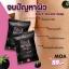 Black Tomato Soap by MOA สบู่มะเขือเทศดำ โมเอะ thumbnail 11