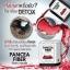 Pancea Fiber แพนเซีย ไฟเบอร์ ดีท็อกซ์ ล้างสารพิษ ปรับสมดุลร่างกาย ขับถ่ายคล่อง thumbnail 5