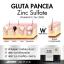 Gluta Pancea กลูต้าแพนเซีย อาหารเสริมเพื่อผิวขาวใส สูตรใหม่ขาวไวกว่าเดิม thumbnail 7