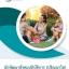 หนังสือสอบ นักพัฒนาสังคมปฏิบัติการ (ปริญญาโท) สำนักงานปลัดกระทรวงการพัฒนาสังคมฯ (อัพเดต กุมภาพันธ์ 2561)
