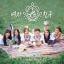 GFriend - 2nd Mini Album [Flower Bud] thumbnail 1