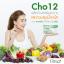 Cho12 โช-ทเวลฟ์ By เนย โชติกา คลีนร่างกายจากภายใน thumbnail 1