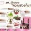 Yuri Coffee Gluta กาแฟยูริ ลดความอ้วน แค่ฉีกซอง ความสวยก็มา thumbnail 7