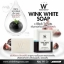 Wink White Soap สบู่วิงค์ไวท์ สูตรใหม่ ขาวไวกว่าเดิม thumbnail 6