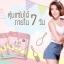 A-ra Yummy เอระ ยัมมี่ อาหารเสริมลดน้ำหนัก thumbnail 6