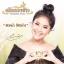 Ruang Khao Cream ครีมรวงข้าว by ตั๊ก ลีลา thumbnail 12