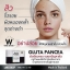 Gluta Pancea กลูต้าแพนเซีย อาหารเสริมเพื่อผิวขาวใส สูตรใหม่ขาวไวกว่าเดิม thumbnail 12