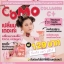 Como collagen โคโม๊ะ คอลลาเจน เพียงฉีกซอง ชง แล้วดื่ม thumbnail 7