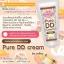 Pure DD Cream by jellys ดีดีครีมเจลลี่ หัวเชื้อผิวขาว thumbnail 22