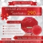 Ruby Roses Asta Gluta Soap รับบี้ โรส สบู่อัญมณีสีแดง thumbnail 12