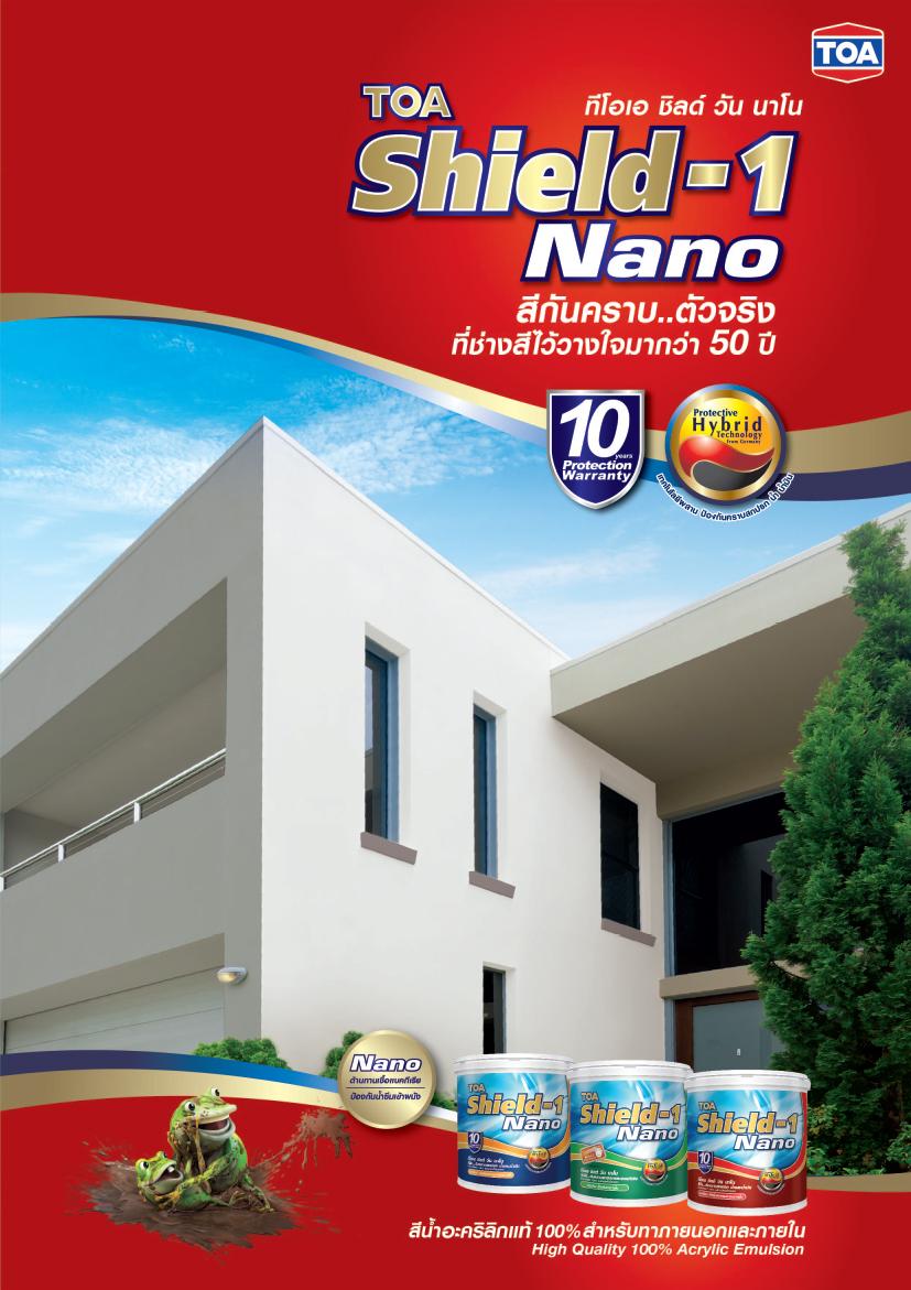 Shield 1 Nano