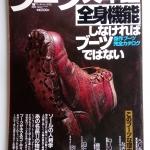 หนังสือรวมภาพรองเท้าบูท ยอดนิยมในปี 97