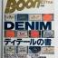 หนังสือยีนส์ Boon Extra Vol.4 Denim thumbnail 1