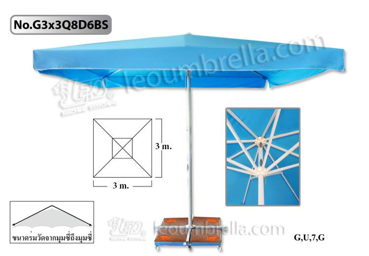 ร่มยักษ์ทรงสี่เหลี่ยม 3×3 เมตร NO.G3x3Q8D6BS