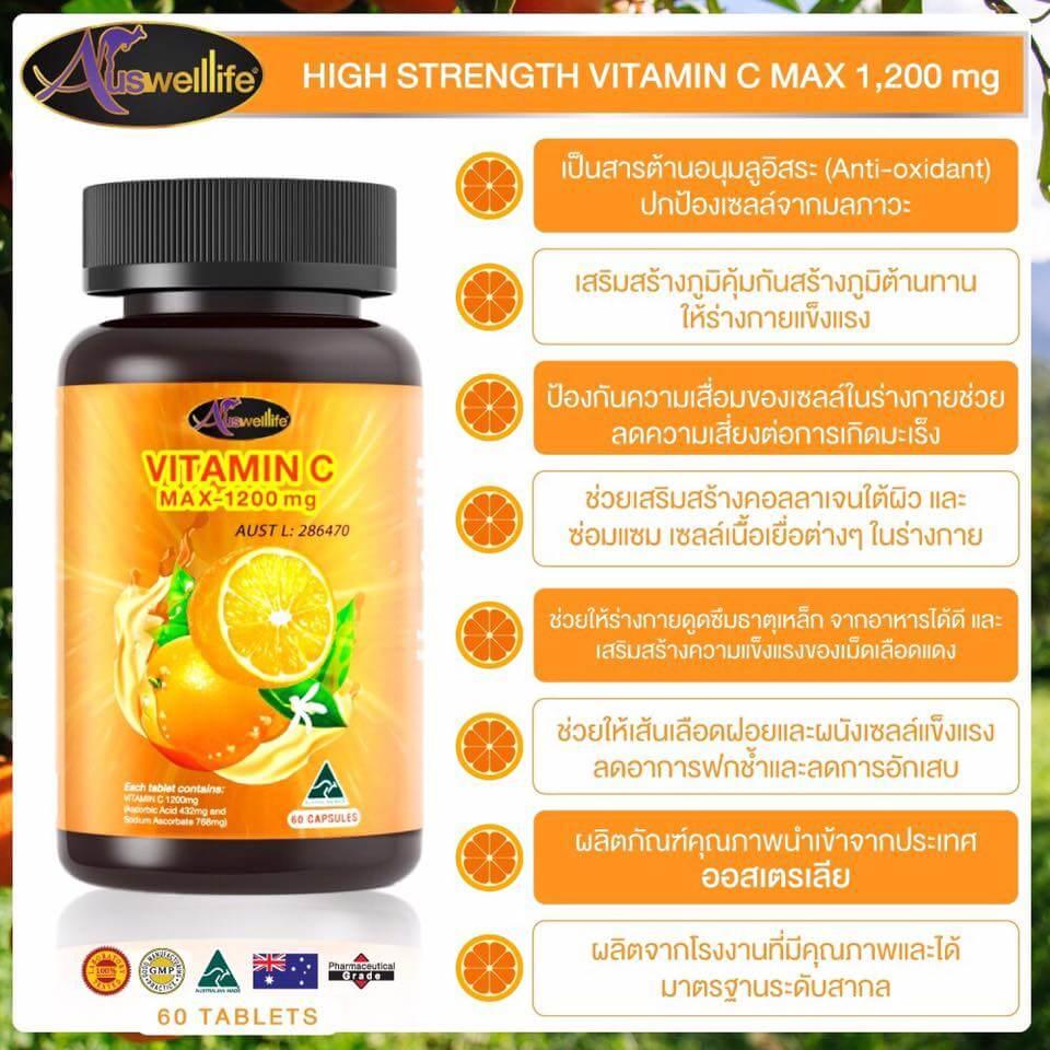 วิตามินซี, วิตามินซี ผิวขาว, vitamin c, วิตามินc