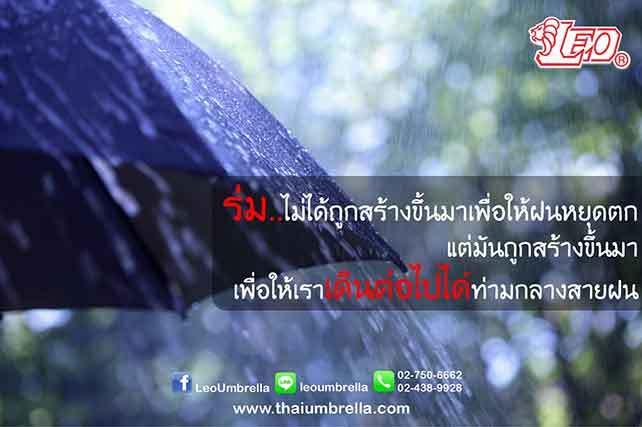 ร่ม…ไม่ได้ถูกสร้างขึ้นมาเพื่อให้ฝนหยุดตก
