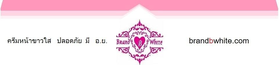 Brand B White แบรนด์ บีไวท์ ครีมหน้าสวยใสไร้สิวฝ้า ใช้แล้วสวย ขายแล้วรวย