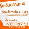 ข้อดีของการจัดส่ง brand b white แบรนด์ บีไวท์ โดยเคอร์รี่ kerry express