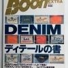 หนังสือยีนส์ Boon Extra Vol.4 Denim