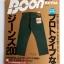 หนังสือยีนส์ Boon Extra Vol.1