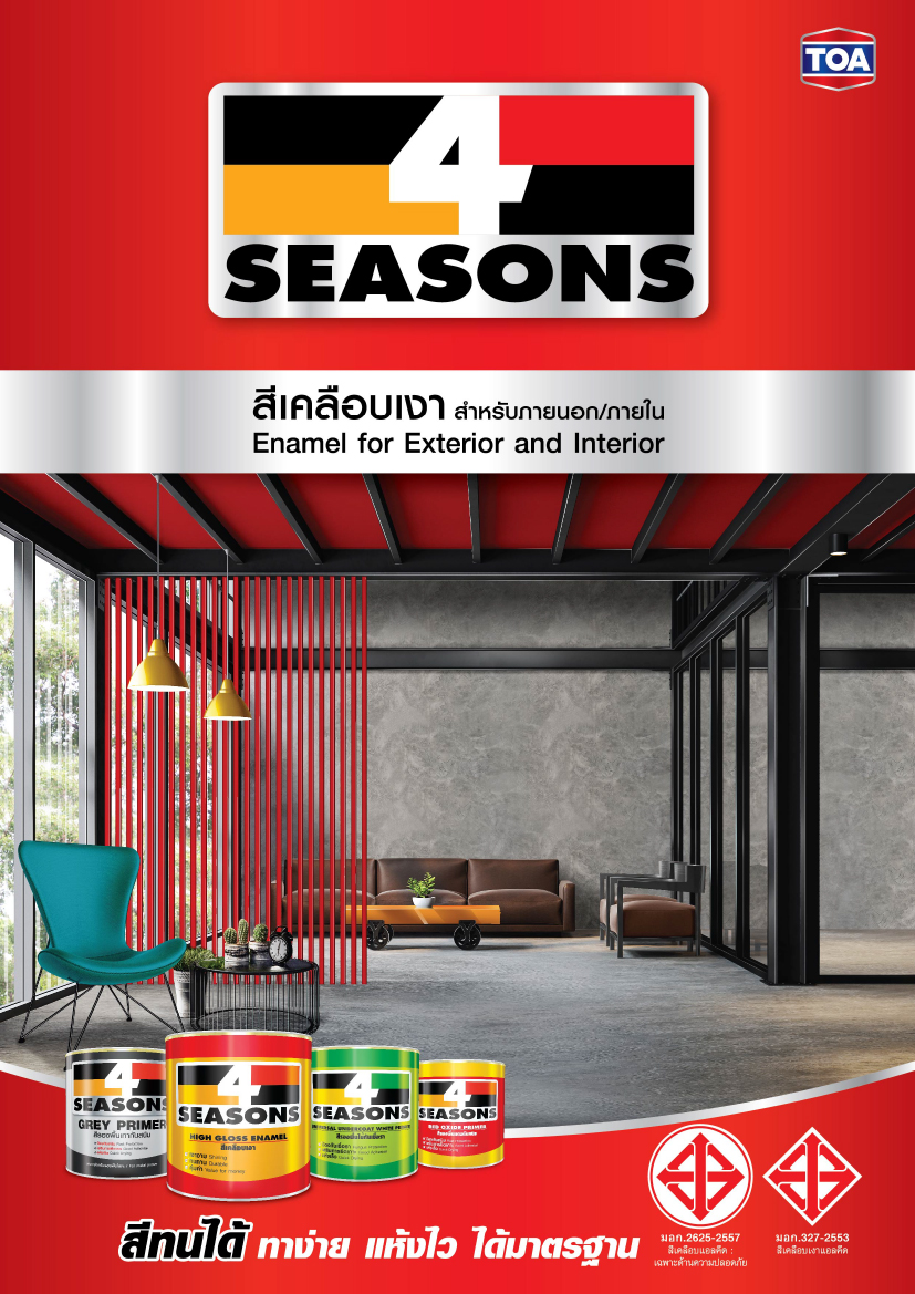 4 Seasons Enamel