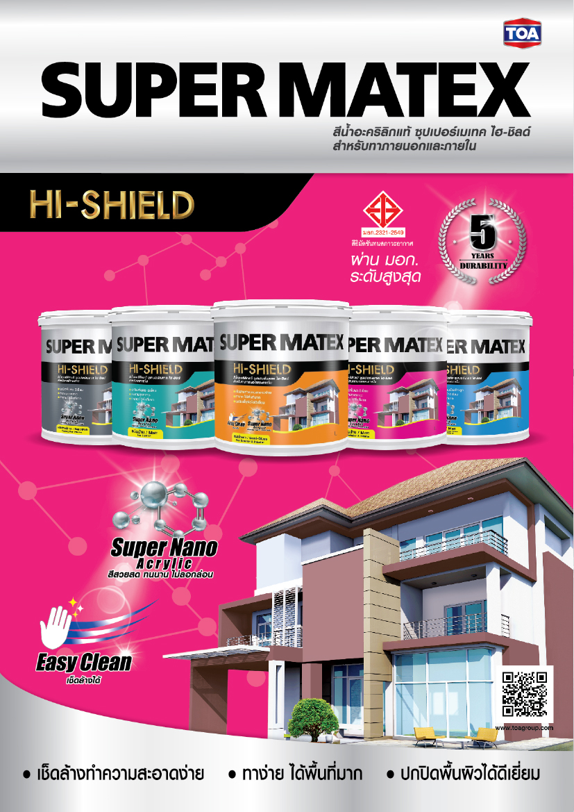 Supermatex Hi Shield